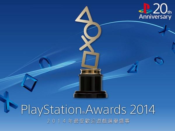 《PlayStation Awards 2014》頒獎典禮速報,限量復刻款PS4主機預定年底上市