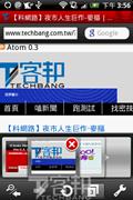 Opera mini到Android報到