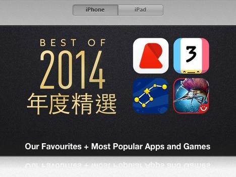 蘋果公布 2014年度精選 APP 名單,最佳遊戲、最佳App你用過幾款?