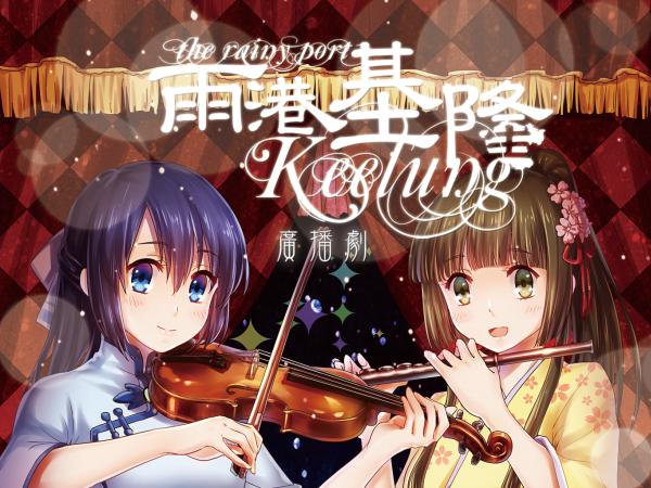 台灣國產遊戲《雨港基隆》即將推出首部廣播劇CD