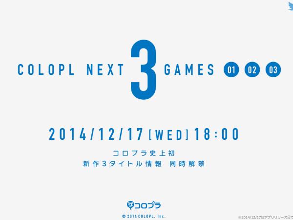 日本手機遊戲大廠colopl神秘網站曝光,預定12/17發表三款新作