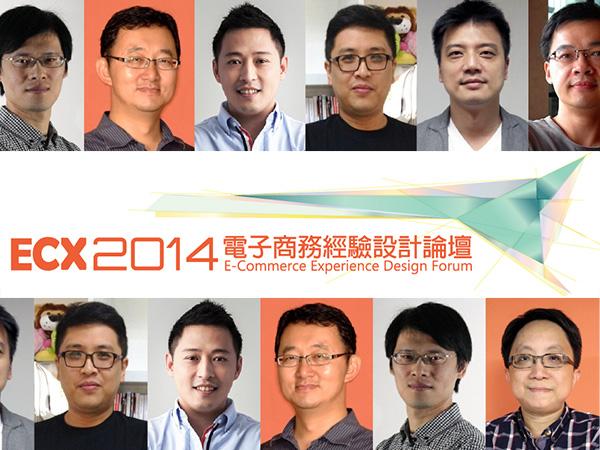 ECX 2014 電子商務經驗設計論壇,以質量並進的用戶研究打造全新的用戶體驗