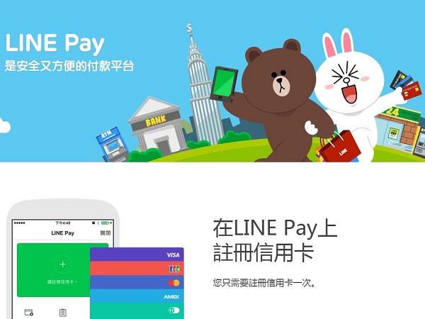 LINE 4.8.0版本更新,LINE Pay支付功能上線 綁定信用卡購買貼圖、道具更快速