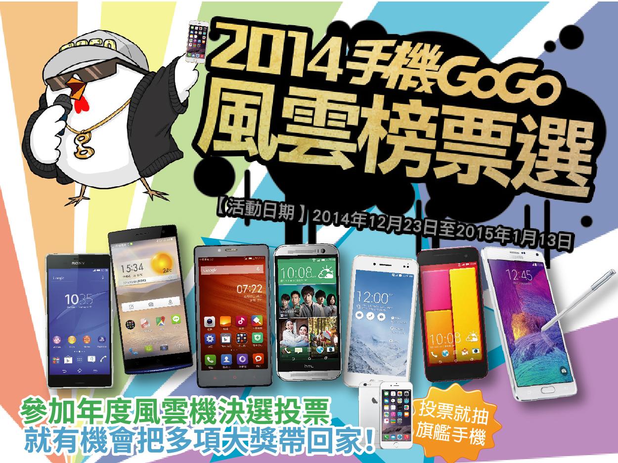 2014手機GoGo年度風雲榜,最佳手機票選投票,上傳手機拍攝美景,Apple iPhone6、Samsung GALAXY Note4 等旗艦手機等你來拿!