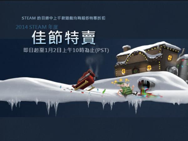 Steam聖誕節特價戰爭開打,你買了嗎?
