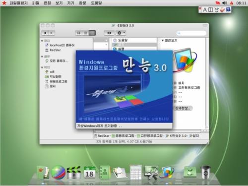 北韓「朝鮮紅星 OS 3.0」系統曝光被噓爆,根本 山寨Mac OS X