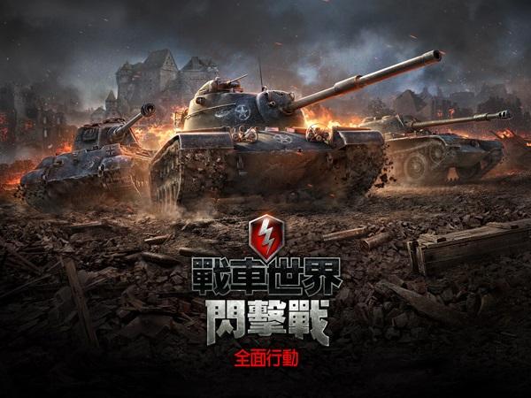 《戰車世界:閃擊戰》超夯PC遊戲《戰車世界》完美移植行動平台