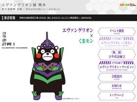 熊本熊暴走,日本新世紀福音戰士Evagelion與酷MA萌的首度合作計畫展開