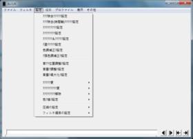 應用程式的文字介面有亂碼?安裝NTLEA 全域通來解決