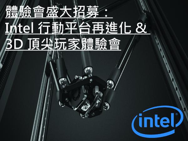 【得獎公布】體驗會盛大招募:Intel 行動平台再進化 & 3D 頂尖玩家體驗會