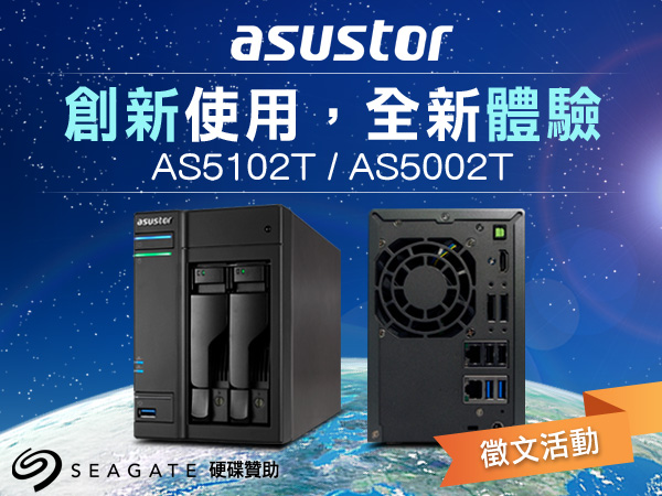 【得獎公布!】華芸科技為 NAS 寫下新定義,也徵求你來為 AS5102T & AS5002T寫下最有趣的使用情境,將大獎帶回家!