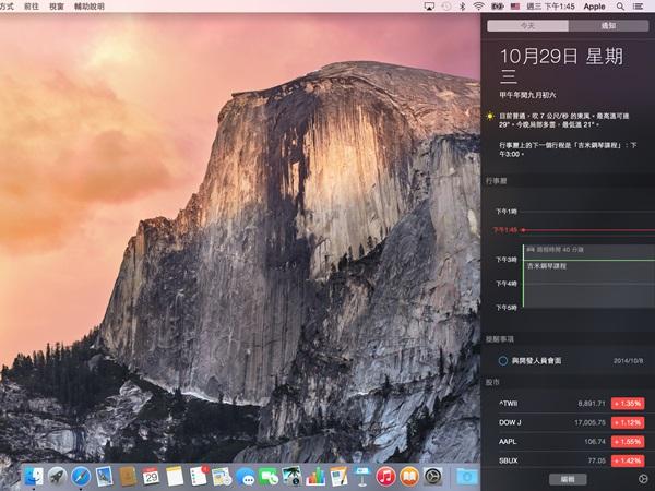 Mac OS X 從頭學(三)通知中心一手掌握生活訊息 | T客邦