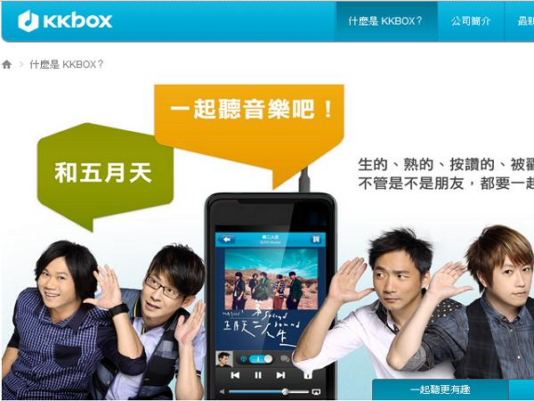 免費串流音樂服務這麼多,KKBOX何時才會推出免費服務應戰?