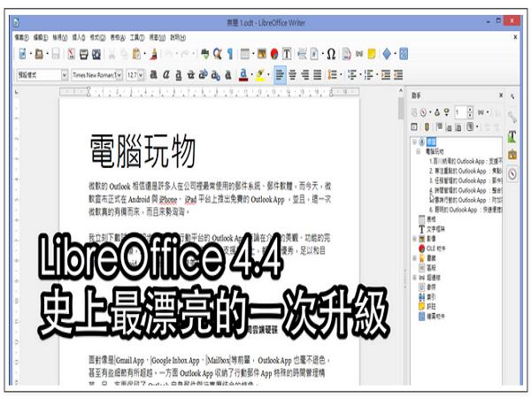 LibreOffice 4.4 值得再次下載,史上最漂亮的一次升級 | T客邦