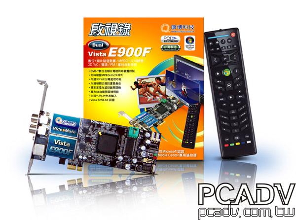 康博啟視錄Vista E900F