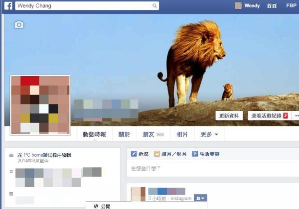 想知道朋友看到你的臉書是什麼樣子?簡單設定讓你擁有他人視角