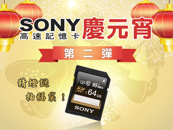 【得獎公佈】索尼慶元宵,開春第二彈!即刻分享 Sony 高速記憶卡貼圖、猜對燈謎,超夯福袋送給你!