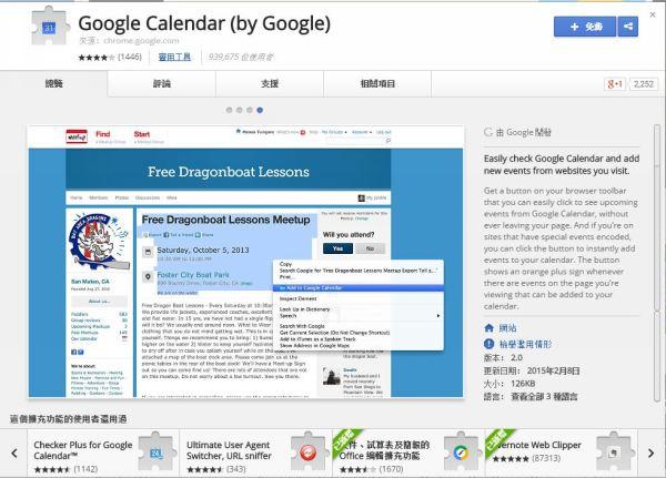 【Google服務小技巧】快速新增 Google 日曆事件的方法