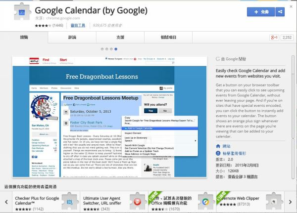 【Google服務小技巧】快速新增 Google 日曆事件的方法 | T客邦