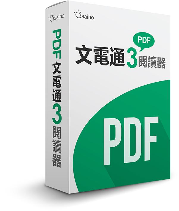 PDF閱讀軟體的新選擇──全新棣南「PDF文電通3閱讀器」更輕、更快、更安全──免付費也能享有付費等級的高品質PDF閱讀體驗!