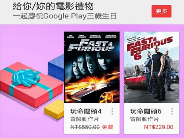 Google Play慶祝三週年送好康,電影「玩命關頭4」零售版限時免費!