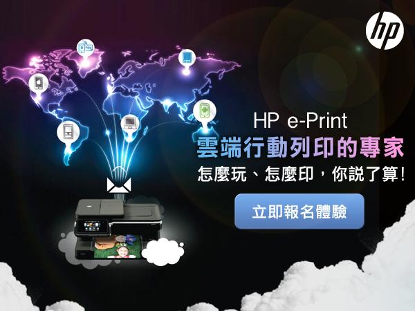 【得獎公佈】HP 獨家「印」用程式,邀你來印出不同樂趣。怎麼玩、怎麼印,你說了算!
