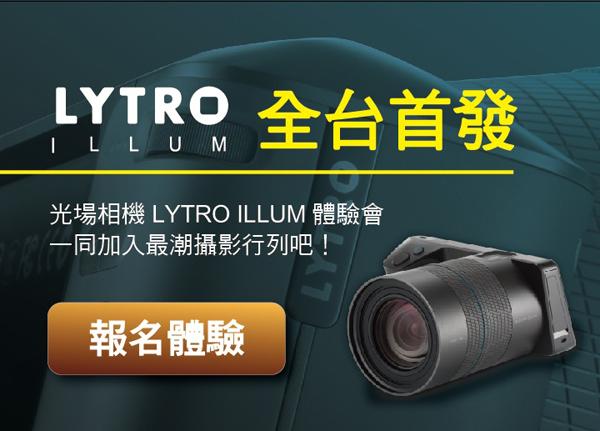 【得獎公佈】全台首發,光場機皇LYTRO ILLUM體驗會,一同加入最潮攝影行列吧!