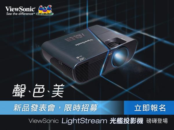 【得獎公佈】ViewSonic 聲、色、美 LightStream™光艦投影機新品發表會,限額