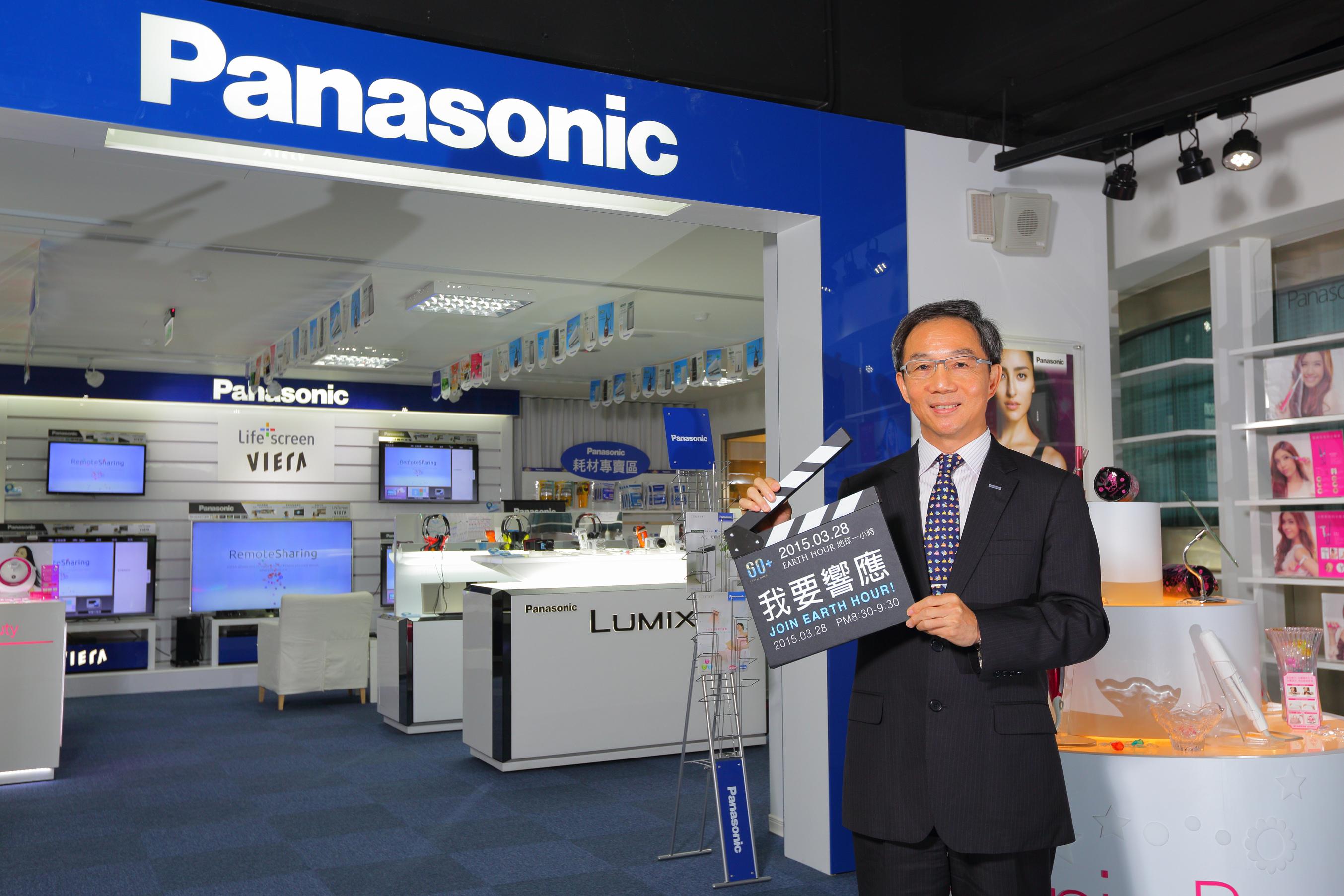 台灣Panasonic集團秉持「與地球環境共存」的經營理念 響應地球一小時關燈活動