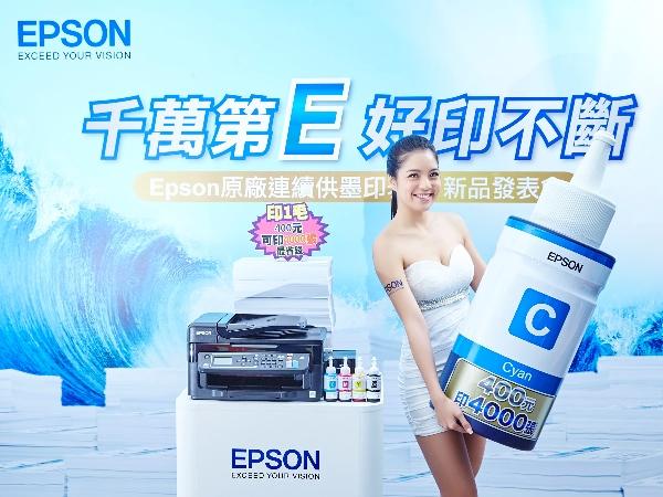 Epson 原廠連續供墨印表機席捲市場 千萬用戶感動肯定