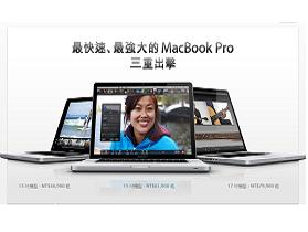 MacBook Pro搭載Core i5、i7全面更新
