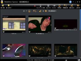 Cyberlink MediaShow Espresso 5.5,影片轉檔任我行