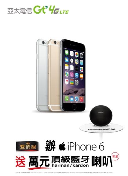 雙頂級震撼! 只在亞太電信 申辦iPhone 6指定專案 免抽就送萬元harman/kardon頂級藍牙喇叭
