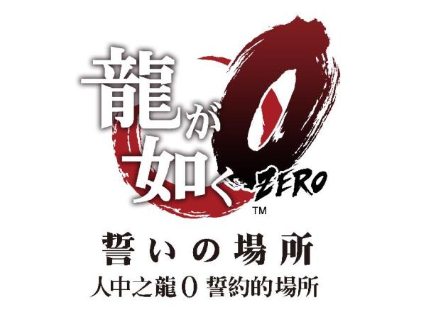 《人中之龍0 誓約的場所》繁體中文版將在 2015 年 5 月 14 日(四)發售