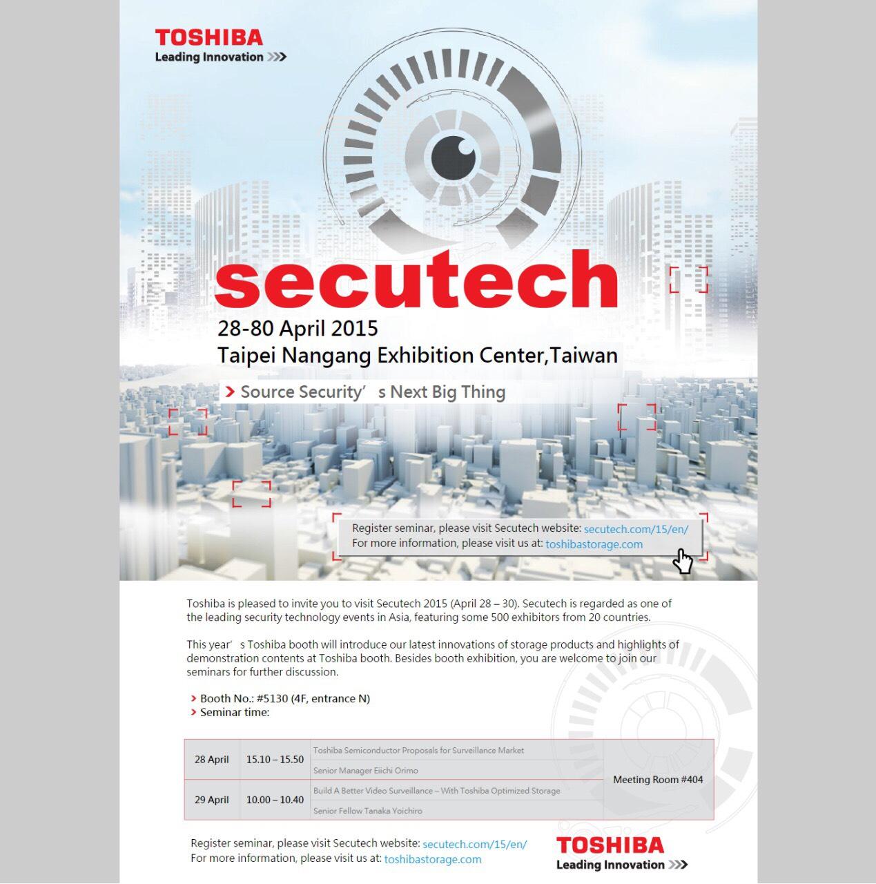 台灣東芝電子零組件攜手合作廠商 參與2015 Secutech 台北國際安全博覽會 多款安控儲存產品 滿足不同需求!