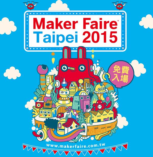 5月底全台自造者齊聚Maker Faire Taipei 精彩創意作品醞釀驚呆全臺灣!