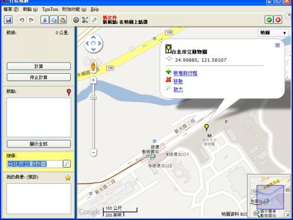 【Google 地圖基本功】如何把 Google 地圖的景點匯出至導航機? | T客邦