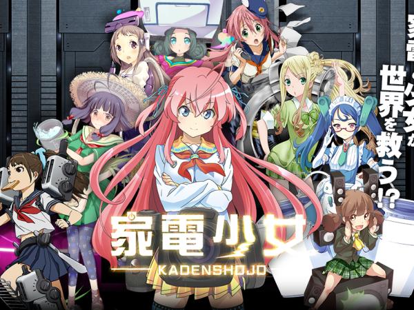 萌化三消手機遊戲《家電少女》日本Android平台上架,iOS 版本近日登場!