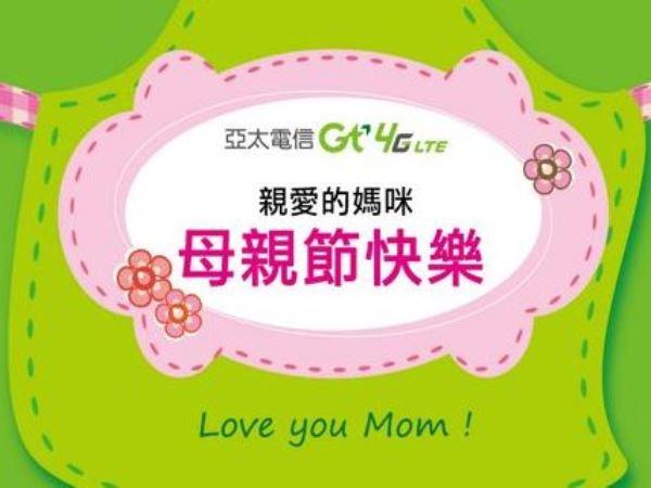 亞太電信歡慶母親節 兩大好禮大方送