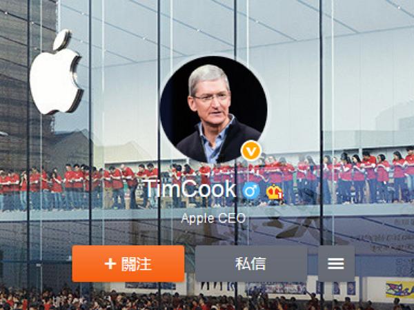 為了中國市場,連蘋果CEO 庫克也開了新浪微博