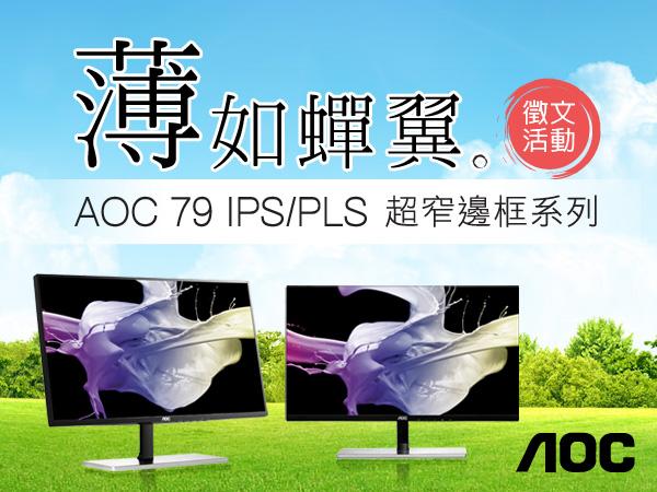 【最終得獎公布】薄如蟬翼!AOC 79 IPS / PLS超窄邊框系列,徵求有創意、愛開箱的你寫下動人文采!