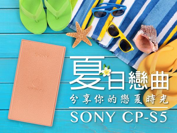 【得獎公布】和 Sony 最新行動電源 CP-S5 譜一段夏日戀曲吧!即刻分享貼圖,超多好康等你拿!