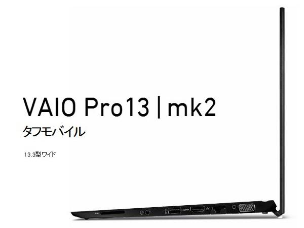 VAIO Pro 13 Mk2  輕薄筆電發表,日系商務筆電的標竿回來了