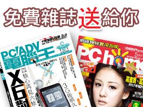 推薦好友,100本雜誌大方送(得獎名單公佈)