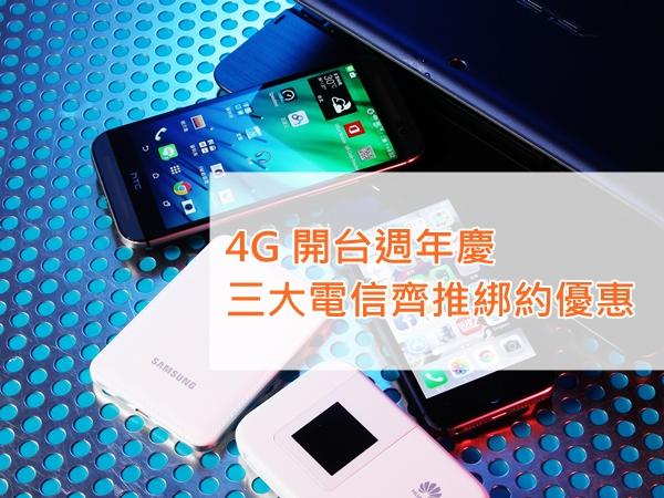 4G 開台周年慶懶人包:三大電信齊推綁約手機折價優惠