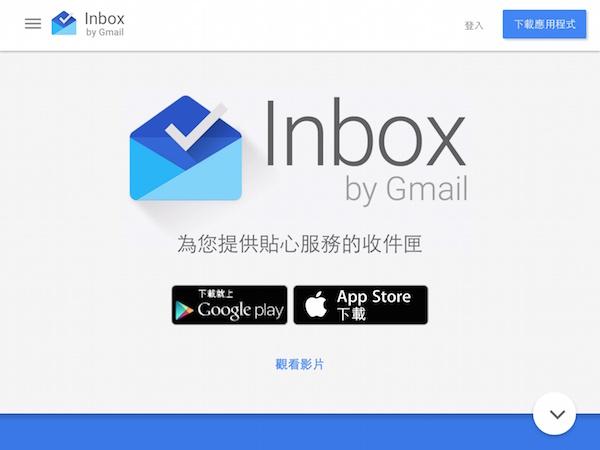 Google Inbox全面開放,終於有中文版