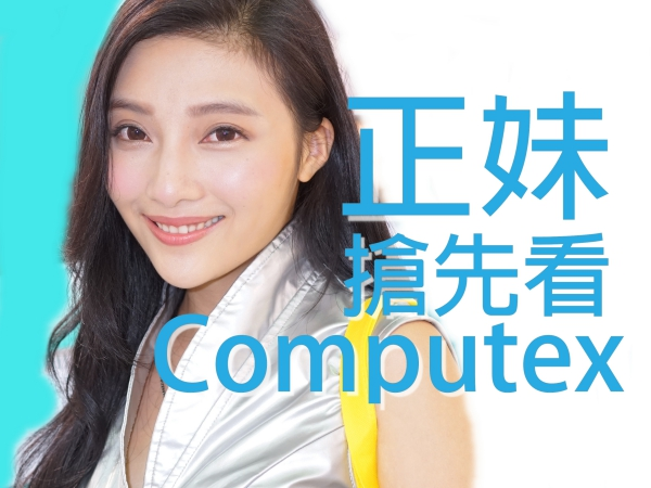 Computex 正妹搶先報:展場 ShowGirl 上百張全記錄