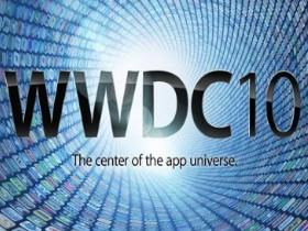 WWDC 10將於6月7日舉行