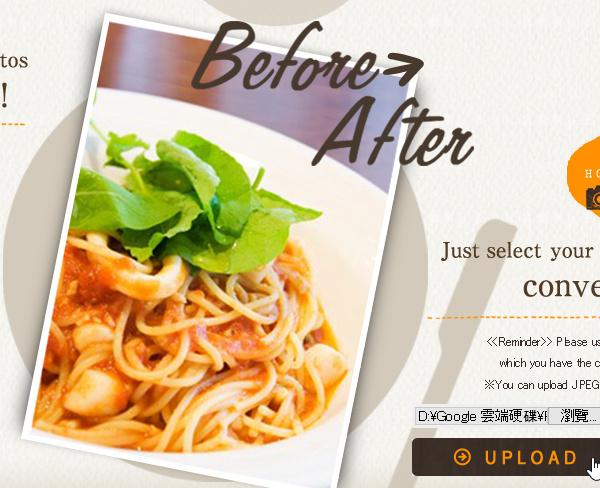 FoodPic:免下載免安裝,線上就能輕鬆修出美食照