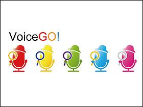 用聲音找資訊:VoiceGO!